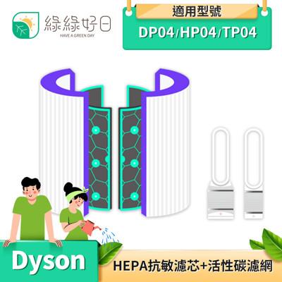 綠綠好日 Dyson空氣清淨機 副廠濾心 活性碳濾網 適用TP04 DP04 HP04系列 (8.7折)