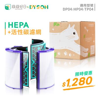 綠綠好日 Dyson空氣清淨機 副廠濾心 活性碳濾網 適用TP04 DP04 HP04系列 (6.8折)