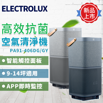 Electrolux伊萊克斯 Pure A9 空氣清淨機 PA91-406DG/GY (7.9折)