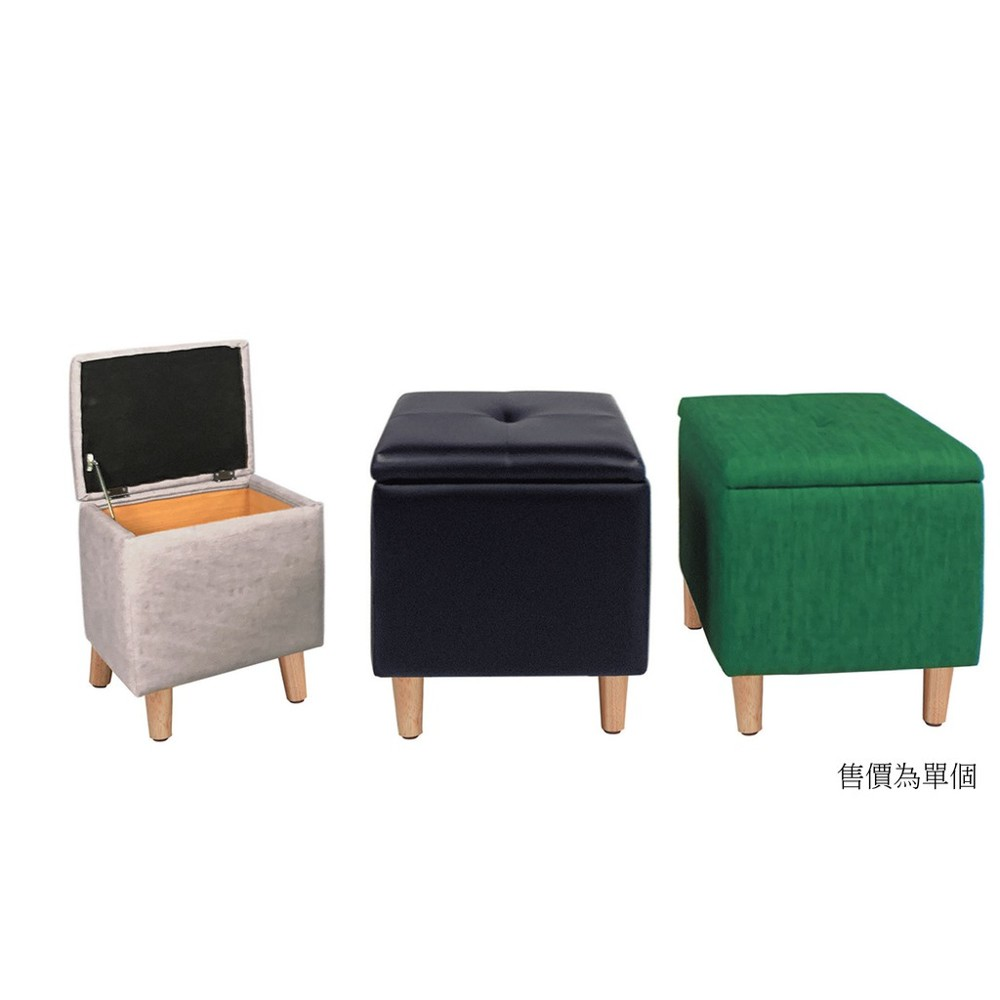 36cm多顏色皮收納椅-k43-367 單人座 l型沙發 貓抓皮 布沙發 沙發床 沙發椅 金滿屋