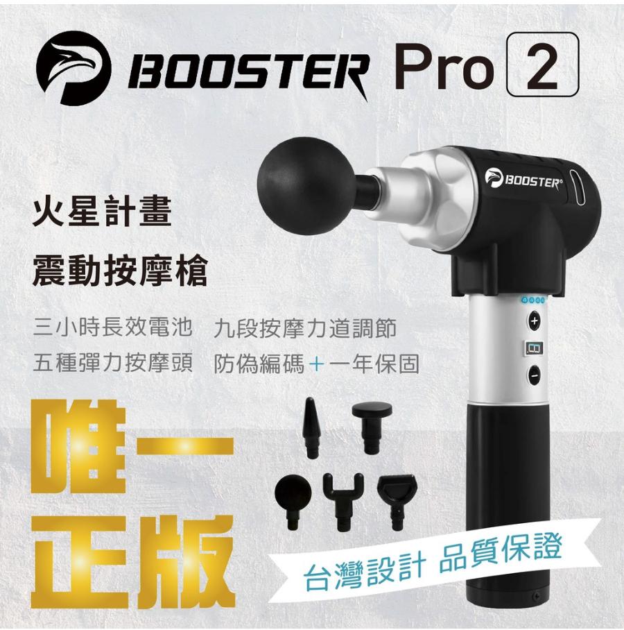 booster pro2筋膜搶檢驗通過肌肉放鬆器