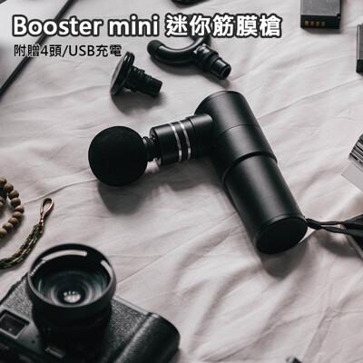 【Booster MINI】◆筋膜搶◆檢驗通過◆肌肉放鬆器/高蛋白/按摩槍/運動/ (7.5折)