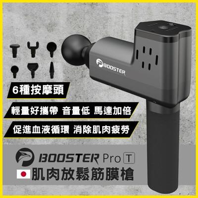 【Booster Pro T】送手提包◆筋膜搶◆檢驗通過◆肌肉放鬆器/高蛋白/按摩槍/運動/ (5.7折)