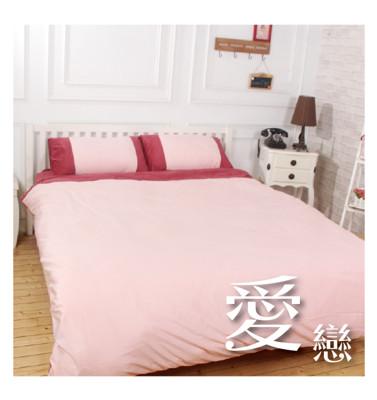 【韋恩寢具】珊瑚絨被套床包組-加大 (3折)