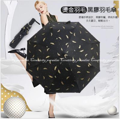黑膠羽毛傘  防紫外線遮陽傘 抗uv燙金羽毛黑膠傘三折傘 摺疊傘 防曬兩用晴雨傘 高密度傘布折疊 (3.1折)