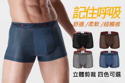 超彈力透氣舒適男士內褲 (1.2折)