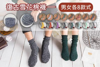 男女復古雪花保暖中筒襪 (1.9折)