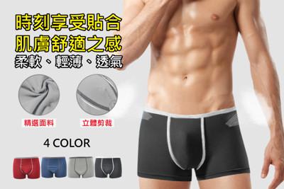 3D透氣親膚男士內褲 (1.8折)