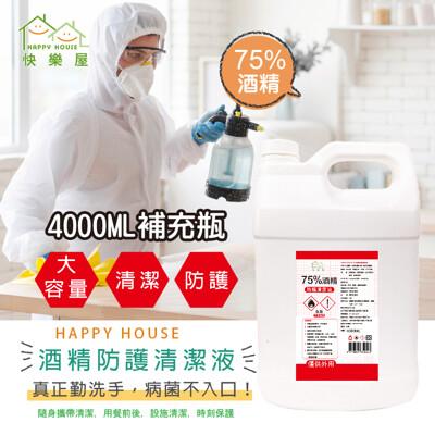 現貨快出【HAPPY HOUSE】 75%優質清潔防護_酒精補充液_4公升 (3.5折)