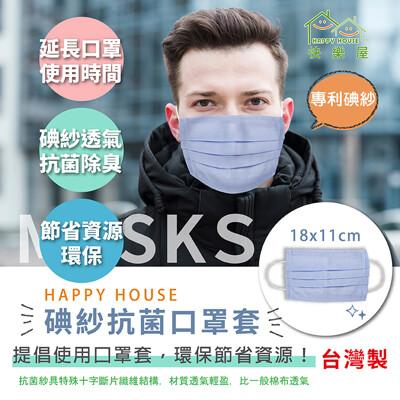 現貨快出【HAPPY HOUSE】MIT專利碘紗抗菌口罩套-SGS檢驗滅菌率99.9 (4.7折)