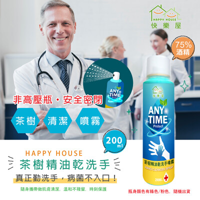 鋁瓶裝【HAPPY HOUSE】茶樹精油乾洗手噴霧200ML (3.8折)