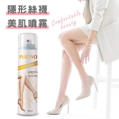 PURTIVO 隱形絲襪美肌噴霧-女性夏日必備 (2.4折)