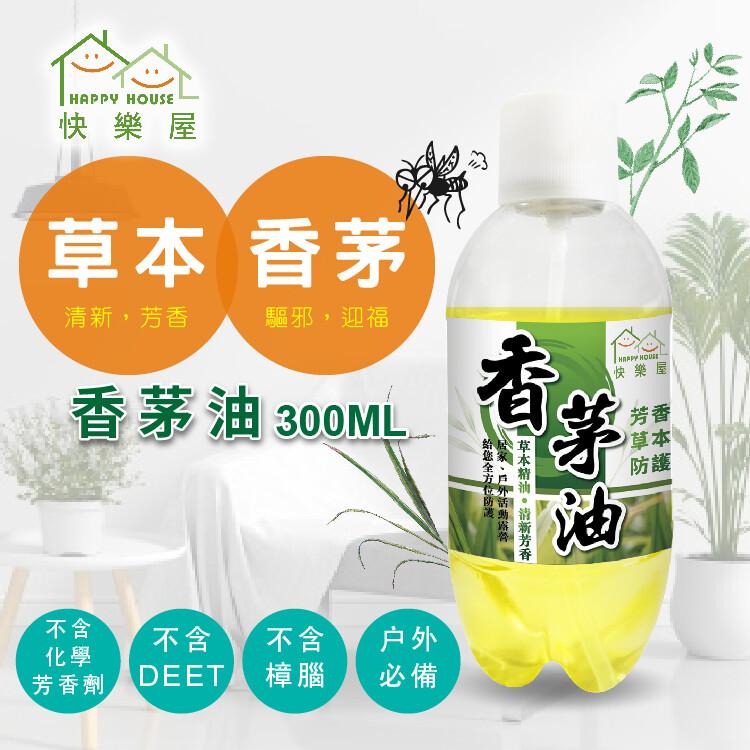 happy house草本純粹精油-香茅油300ml