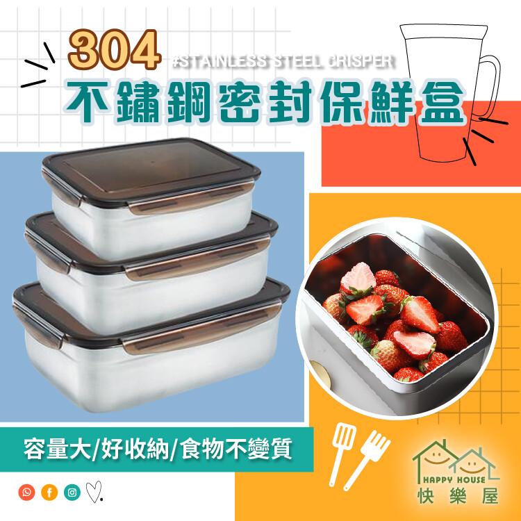 happy house304不鏽鋼密封保鮮盒850ml