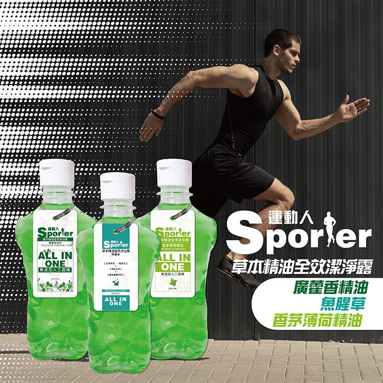 運動人sporter草本精油全效潔膚露_一瓶從頭到腳洗淨