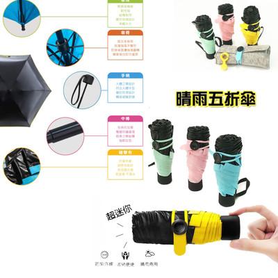 4色輕量超迷你黑膠抗UV晴雨傘 (2.6折)