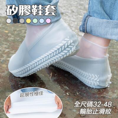 輪胎紋防滑耐磨加厚矽膠鞋套(附贈防水收納袋) (2.8折)