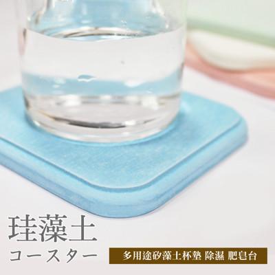 4色珪藻土吸水杯墊/除濕塊/肥皂台 (2.4折)