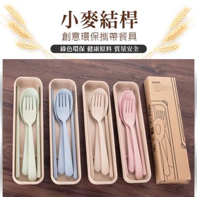 便攜式環保四色小麥餐具附收納盒組 (2.2折)