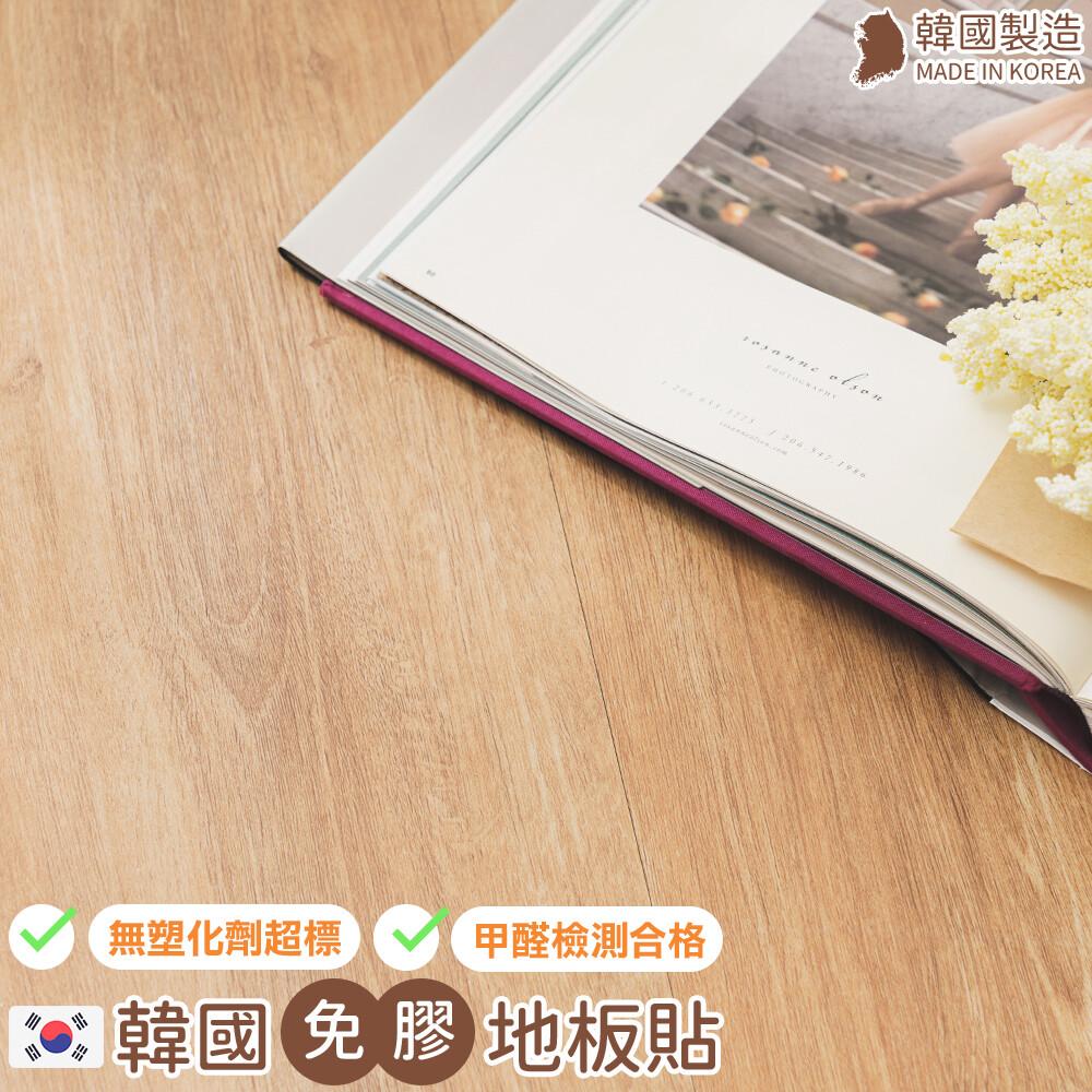 樂嫚妮 免膠科技地板地磚-韓國製-0.7坪-盒裝10片-(5款)