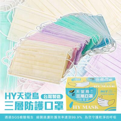 天堂鳥 三層熔噴布防護口罩/成人50片裝-台灣製造-偶氮色料合格 (5折)