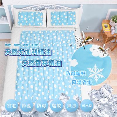 新一代尤加利精油驅蚊雪花冰激酷冷凝床墊冰涼床墊 (2.5折)