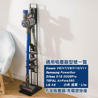 樂嫚妮 多功能吸塵器收納架 Dyson V11 LG A9 小米追覓 Lite (4.2折)