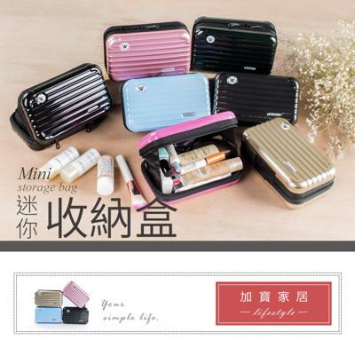 硬殼行李箱收納包 迷你行李箱化妝包 (3.4折)