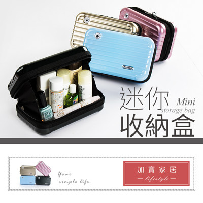 硬殼行李箱收納包 迷你行李箱化妝包 (2.9折)