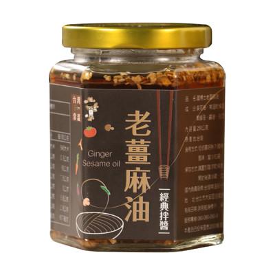 薑博士-老薑麻油-250公克/罐 (3.9折)