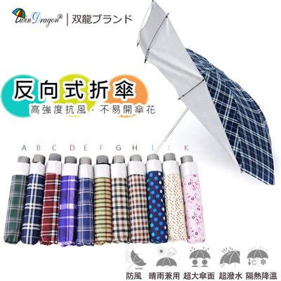 【雙龍牌】反折式超大傘面天堂超潑水銀膠格紋三折傘 B1623 (4.6折)