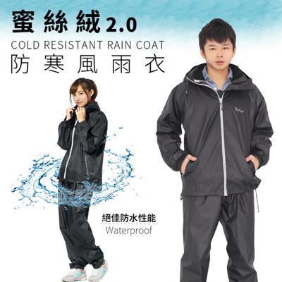 【雙龍牌】買衣送衣。雙龍新一代蜜絲絨防寒風雨衣 /機能雨衣+褲套裝ER416620 (3.9折)