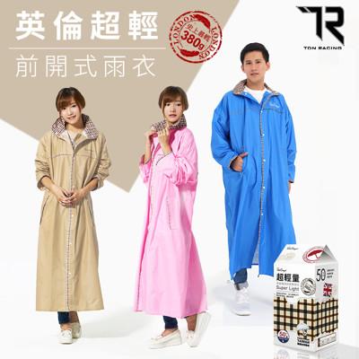 【雙龍牌】台灣素材推薦。超輕量英倫風時尚前開式雨衣/多重防水設計/通風內網/NEU (5.3折)