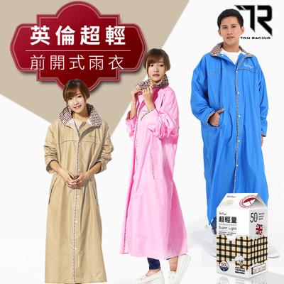 【雙龍牌】台灣素材推薦。超輕量英倫風時尚前開式雨衣/多重防水設計/通風內網/反光條EUTD (4.7折)