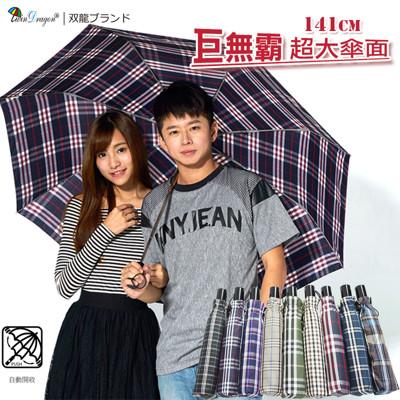 【雙龍牌】141公分超大傘面頂級央帶格紋自動開收傘 /雙人傘親子傘防風B6054 (4.5折)