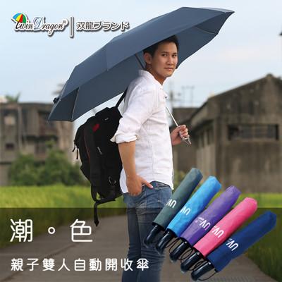 【雙龍牌】新超完美長型雙人自動開收傘。情人傘親子傘-超大傘面防風超撥水抗UV折傘-獨家專利B5804 (5.1折)