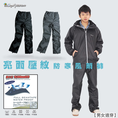 【雙龍牌】雙龍牌亮光壓紋尼龍雨褲 防水工作褲 中性款 (不滲水) ER4168 (6.6折)