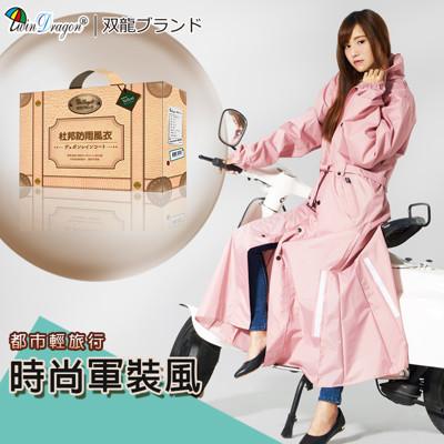 【雙龍牌】都市輕旅行-杜邦防雨風衣/前開式風雨衣/軍裝外套長大衣EU4418 (5折)