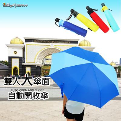 【雙龍牌】137公分雙人大傘面。玩酷極簡超撥水自動開收三折傘-防風.UV.雙人傘親子傘B7549C (4.3折)