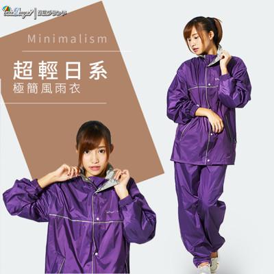【雙龍牌】雙龍牌超輕量日系極簡兩件式風雨衣/機車套裝雨衣 EP4081 (4.4折)