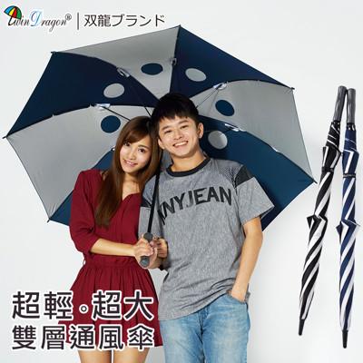 【雙龍牌】超輕雙層通風高爾夫球傘/超大傘面/防風防曬A0046 (3.8折)