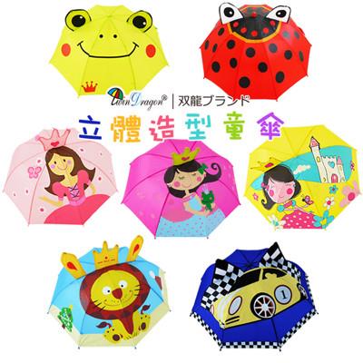 【雙龍牌】立體造型可愛兒童傘自動傘D0001 (4.9折)