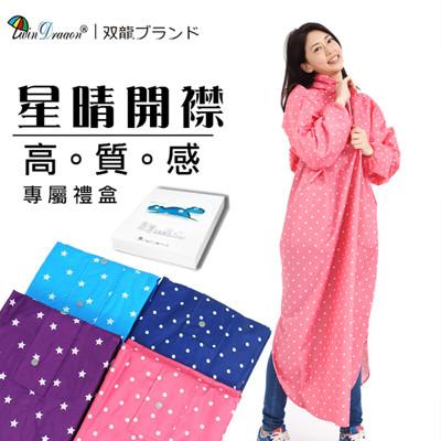 【雙龍牌】星晴日系開襟雨衣。無毒材質、星星圓點套式太空型-反光條拉鍊EY4241 (4.6折)