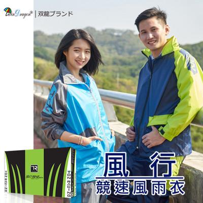 【雙龍牌】風行競速風雨衣兩件式套裝/反光條/透氣內網附收納袋/運動風ES4302 (5.3折)