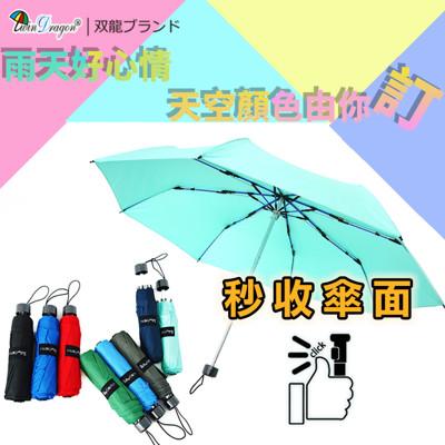 【雙龍牌】秒收傘面 文青風超潑水易開收纖維三折傘B6016-A (4.1折)