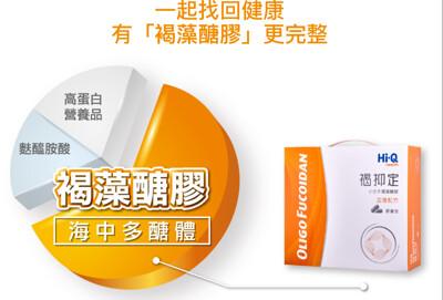 homed褐抑定 - 藻寡醣加強配方 台灣小分子褐藻醣膠-全素 買2送1再送您關鍵保護包 (6.3折)