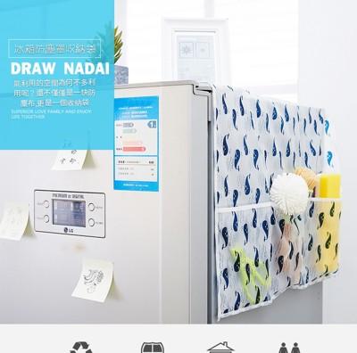 居家多 防水防塵櫥櫃冰箱收納罩(同款2 入)