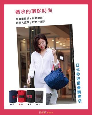 日式手提秒收購物袋 (5.4折)