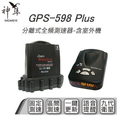 【2年保固】 神隼 GPS 598 Plus 分離式全頻測速器 含室外機 流動測速 雷射槍 固定測速 (8.7折)