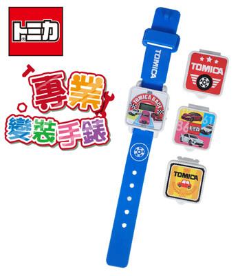 TOMICA專業變裝手錶 (6.2折)